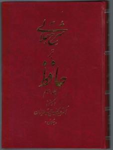 hafez3