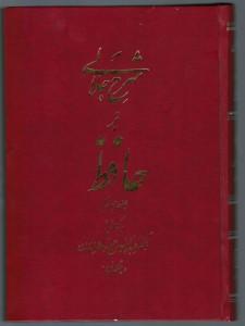 hafez4